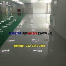 厂房工业地坪漆施工,环氧树脂地坪施工商家-南京拓彩地坪公司
