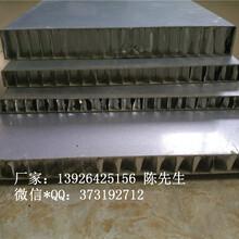 防火铝蜂窝板隔音铝蜂窝板金属装饰建材图片