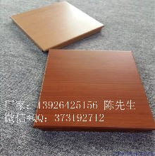 木纹铝扣板烤漆铝扣板金属吊顶建材图片