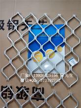 铝合金八字网长腰孔铝网板金属装饰建材图片