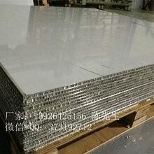 铝蜂窝隔热板铝蜂窝保温板金属装饰建材图片