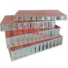 广州铝蜂窝板厂家铝蜂窝板幕墙铝合金防火板材图片