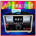 海霸王80管电子超声波捕鱼器脉冲捕鱼器次声波捕鱼器次声波电子机头