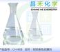 CH-127精密五金清洗剂东莞环保清洗剂