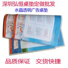 透明PVC水晶桌垫/日历透明桌垫/医药广告桌垫定做批发HH-11