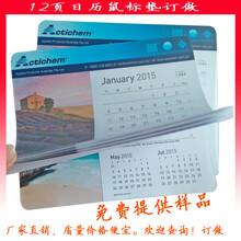 深圳PVC日历鼠标垫工厂