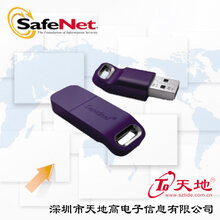 Safenet加密狗HLPro加密锁数据保护软件授权许可图片