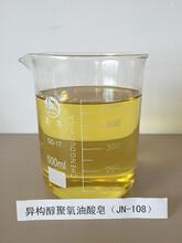 除蜡水原料异构醇聚氧油酸皂去污强免费提供样品佳能净图片