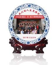 同學聚會紀念盤加照片圖片