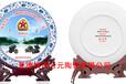 戰友三十周年聚會紀念品定制戰友聚會定制瓷盤