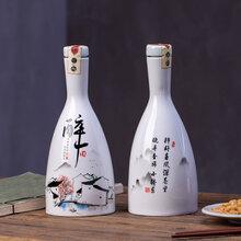一斤装陶瓷酒瓶批发定做创意礼品酒瓶定做