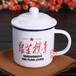 战友周年纪念搪瓷水杯礼品定制搪瓷杯定制批发厂家
