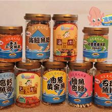 休闲零食批发市场—台湾进口食品香葱黄金鱼图片
