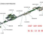 深圳太阳能充电板组件生产线方案与报价图片
