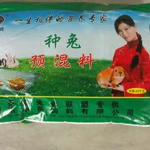 兔饲料加工厂那里幼兔饲料营养比较全面兔保姆幼兔料含多种营养成分