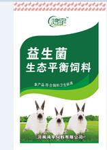 益生菌生态平衡蛋白兔饲料兔用酸奶微生物调控肠道减少疾病