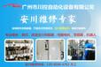 广东安川机器人维修公司—示教盒维修,机器人电机维修,伺服驱动器维修