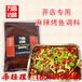 铁板烤鱼调料麻辣烤鱼调料川菜鱼调料生产厂家代加工定制贴牌