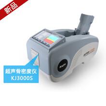 骨密度仪OSTEOKJ3000S超声骨密度仪批发价出售图片