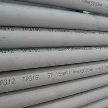 重庆304不锈钢管304无缝钢管耐腐蚀耐酸碱性能好图片