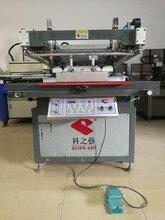 转让科之艺斜臂式平面丝印机1米1台面9成新纸品包装印刷设备图片