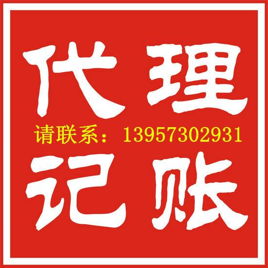 【合肥代理记帐服务-合肥记帐公司】_黄页88网