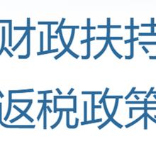 天津注册公司返税政策