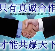 嘉善注册劳务派遣公司,劳务派遣公司注册,劳务派遣公司代理记账,商标注册图片