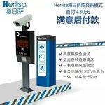车牌识别系统海日萨高端车牌识别一体机收费管理系统
