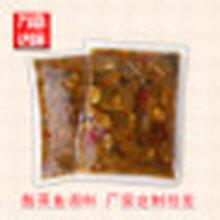酸菜魚底料代加工酸菜魚調料貼牌生產
