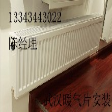 武汉暖气片维修,武汉暖气系统维修保养