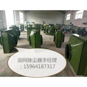 人防LWP-X油网除尘器-RFP-100过滤吸收器