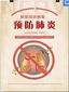 深圳灭虫公司宝安区员工宿舍消毒灭菌杀虫南山家庭消毒图片