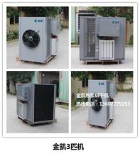 糯米烘干机烘干机价格金凯糯米热泵烘干机
