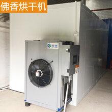 空气能热泵烘干机佛香烘干设备佛香烘干房佛香烘干机价格