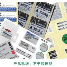 不干胶标签定做不干胶贴纸印刷彩印设计不干胶标贴生产批发