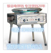北京银谷惠山自动恒温电热铛商用电饼铛YXD45-A烙饼酥饼机烤饼机图片