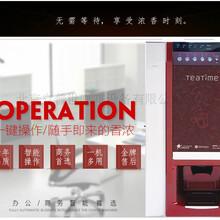 韩国原装进口东具武汉DG-808F3M冷热全自动速溶咖啡机投币咖啡机奶茶机调饮料机图片