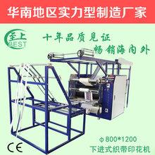 东莞滚筒热转印机织带转印机