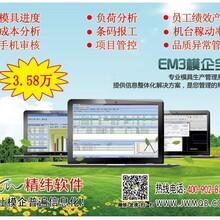 精纬软件JW-EM3模企宝模具ERP管理软件