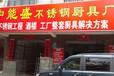 惠州淡水不锈钢厨具订做,哪里可以订做不锈钢厨具