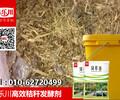 玉米秸秆腐熟剂/粗纤维分解剂