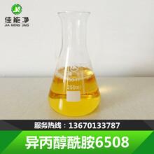 乳化剂6508异丙醇酰胺图片