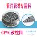 供应CPVC原料维卡107耐高温阻燃电力管专用耐高温耐腐蚀