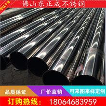 佛山不锈钢制管厂304不锈钢镜面管不锈钢8K管不锈钢镜面管厂家图片