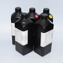 UV固化墨水UV打印墨水厂家直销uv油性墨水uv墨水