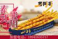 炸薯条大薯条台湾特色小吃加盟大薯条加盟