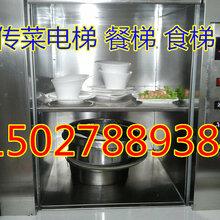 高阳传菜电梯/餐梯/食梯/传菜提升机/传菜升降机图片