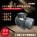 YE3系列超高效率三相异步电动机YE3225S-4-37KW马达中达电机