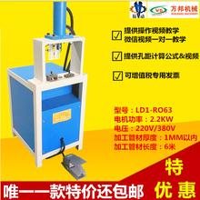 防盗网液压冲孔机小型不锈钢冲孔机方管打孔铝合金冲孔机